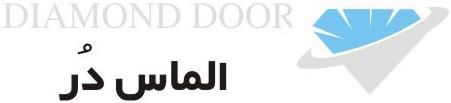 درب اتوماتیک الماس در